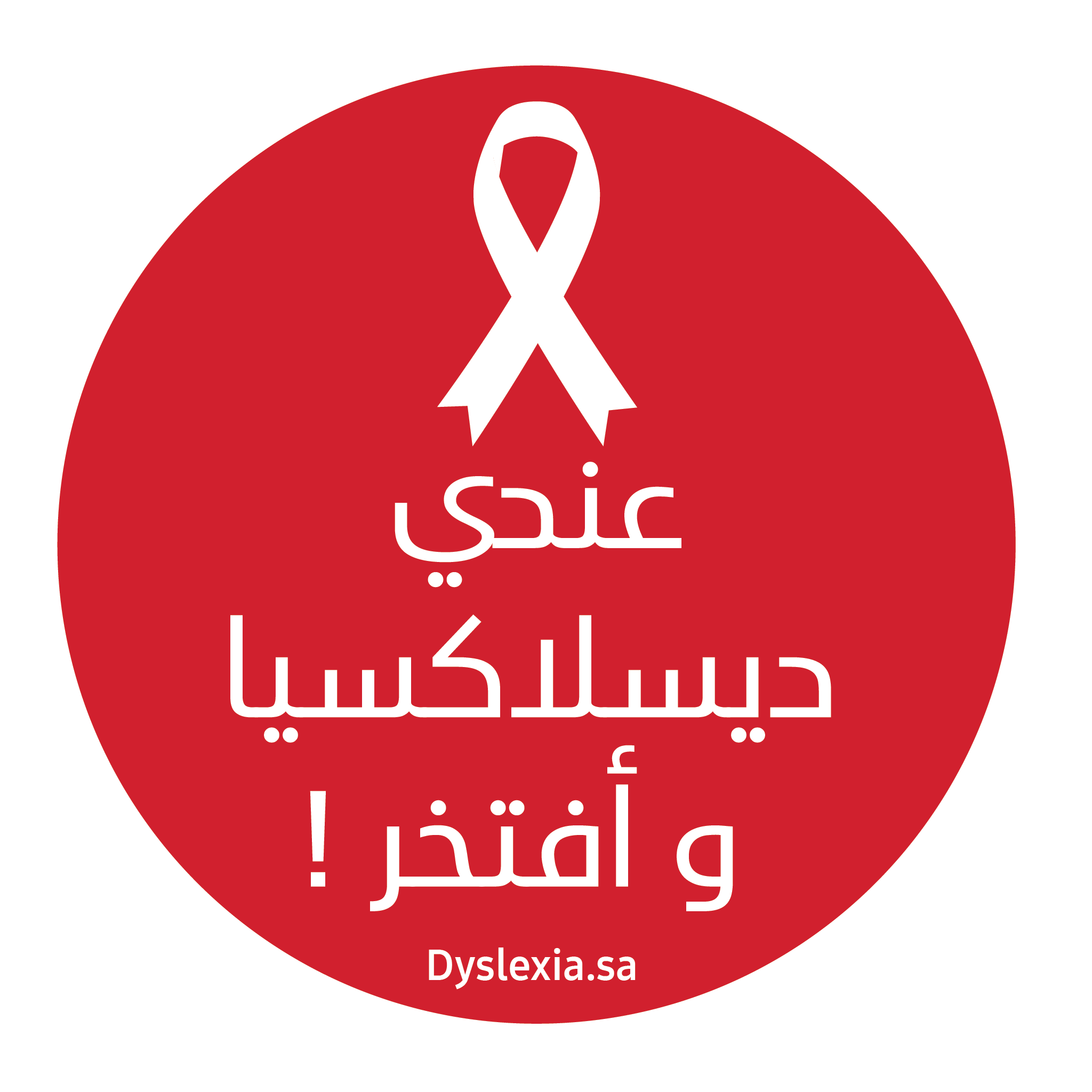 Dsylexia-Button