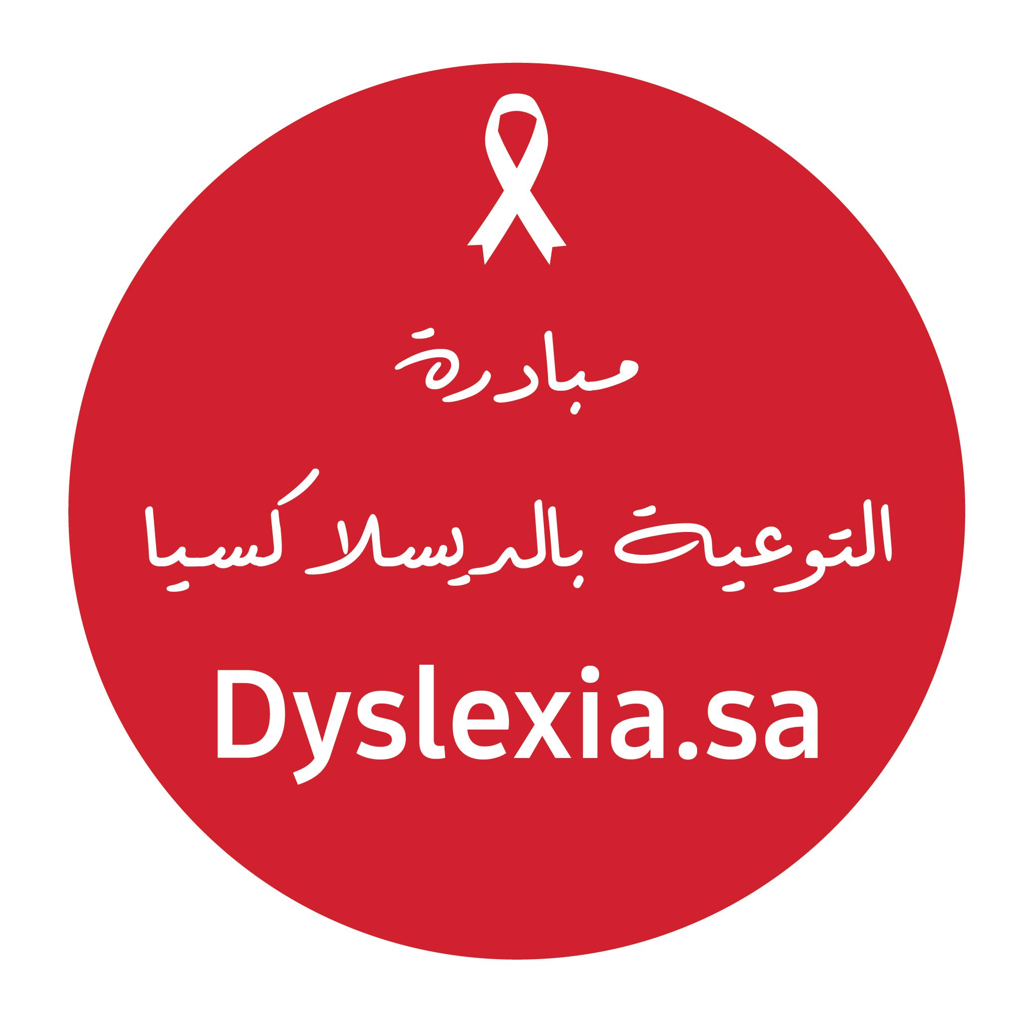 Dsylexia-Button23