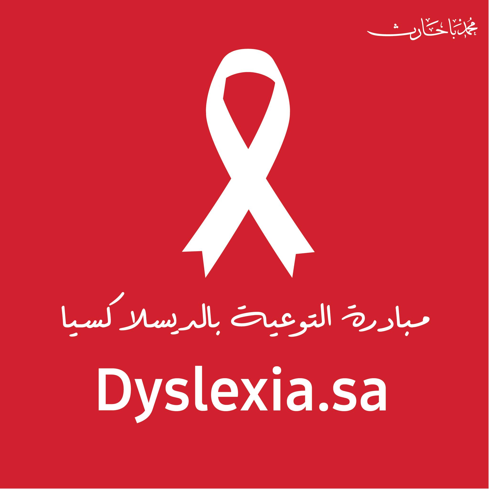 Dsylexia-Profile-Frame-snapchat1