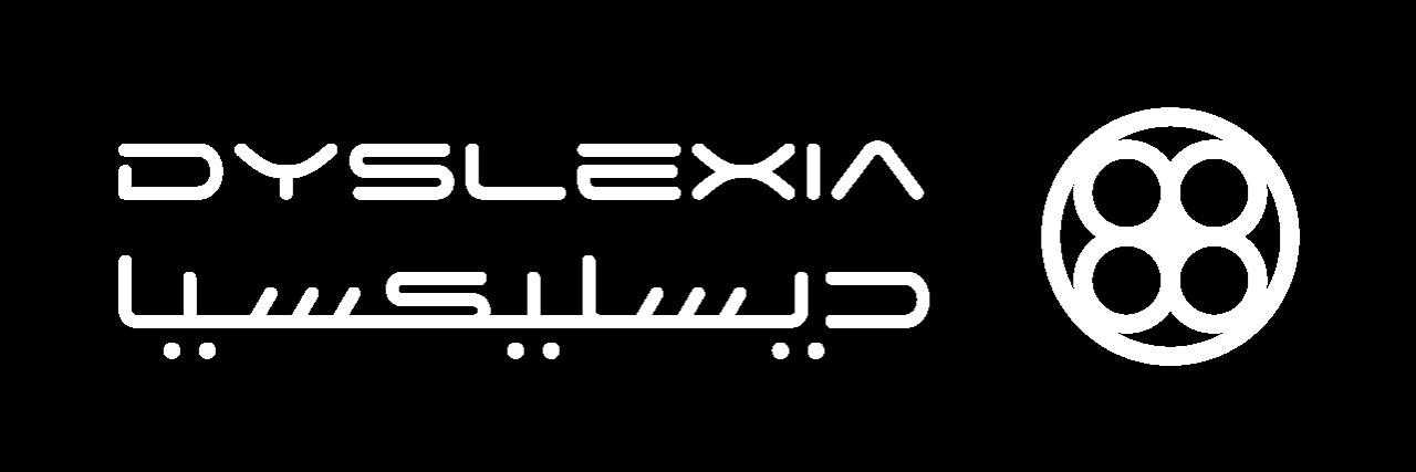 Dyslexia Awarness | مبادرة التوعية بإعاقة الديسلاكسيا