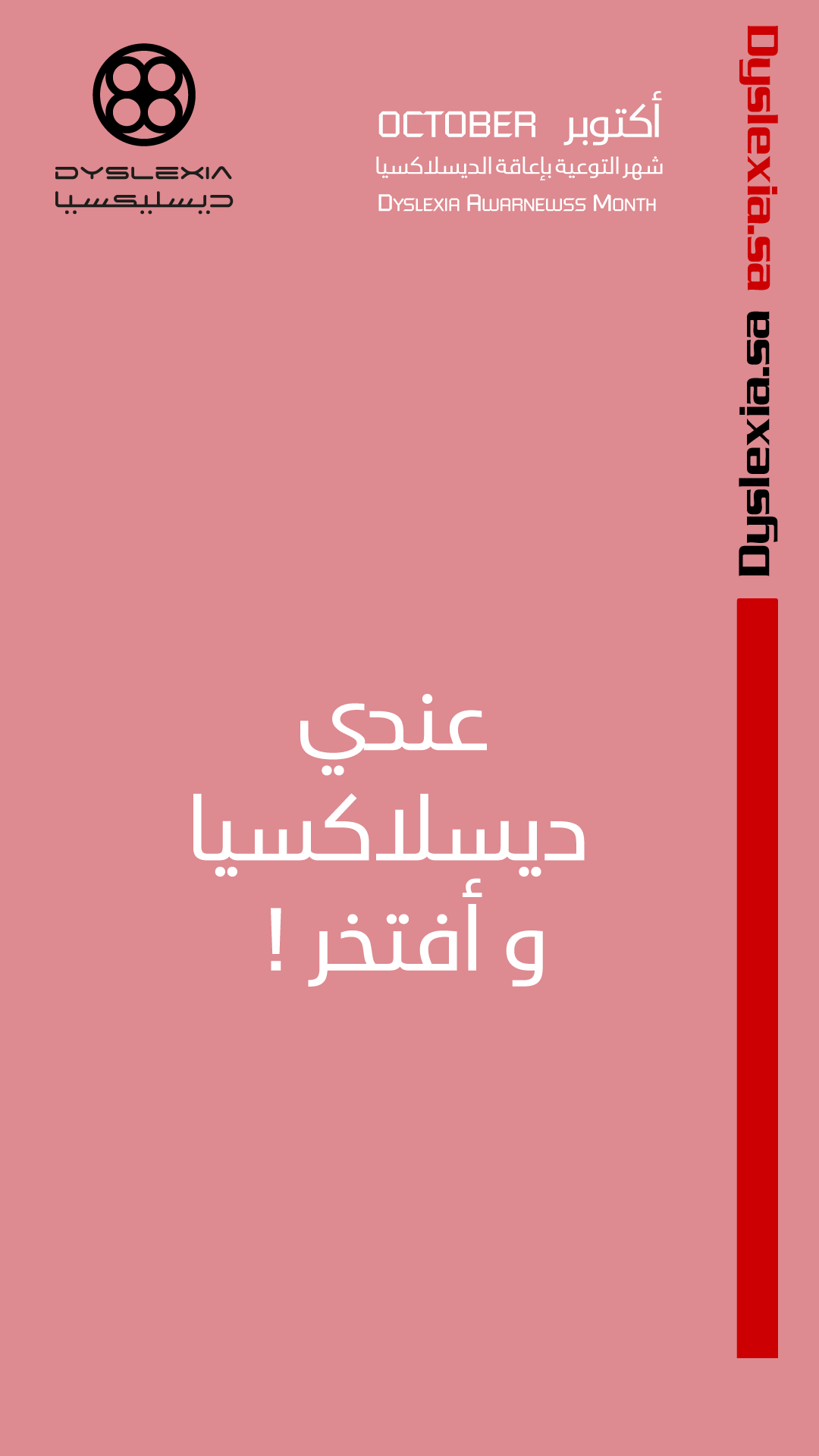 dyslexia-geofilter-may-3rd4