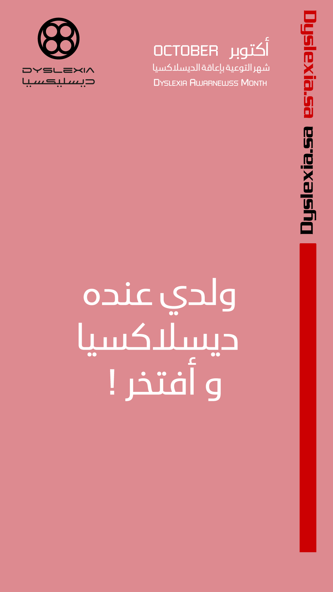 dyslexia-geofilter-may-3rd5