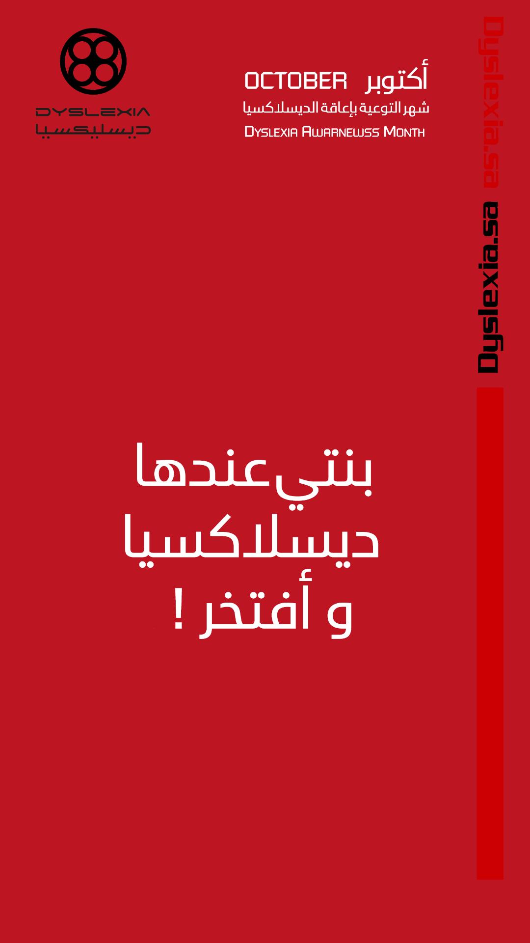 dyslexia-geofilter-may-3rd9